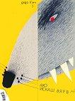 Ако искаш, вярвай: 13 приказки с десертчета - Дядо Пънч - книга