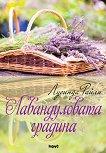 Лавандуловата градина - Лусинда Райли -