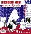 Готварската книга на мама Муминка - Сами Малила -