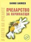Пчеларство за начинаещи - Бижо Бижев - книга