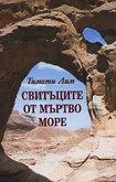 Свитъците от Мъртво море - Тимоти Лим - книга