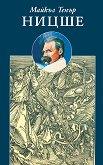 Ницше - Майкъл Тенър - книга