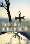 Православие и постмодернизъм -