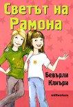 Светът на Рамона - Бевърли Клиъри -