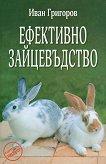 Ефективно зайцевъдство - Иван Григоров -