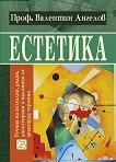 Естетика: Речник на актуални, редки, дискутирани и наложени от авангарда термини - Проф. Валентин Ангелов -