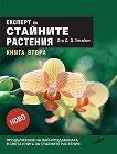 Експерт по стайните растения, книга 2 - д-р Д. Д. Хесайон -