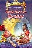 Приказките на Шехеразада -