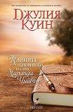 Бевълстоук - книга 1: Тайните дневници на мис Миранда Чийвър - Джулия Куин - книга