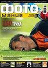 ФОТОмания - Брой 26 / Юни 2014 - списание
