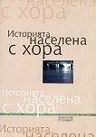 Историята, населена с хора - том II -