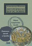 Литургическо богословие - Александър Шмеман -