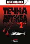 Течна дружба (2011-2014) - книга 2 - Иво Инджев -