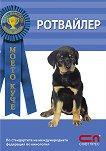Моето куче: Ротвайлер - Виктор Клементе - книга