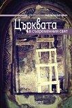 Църквата в съвременния свят - Протойерей Радован Бигович -