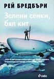Зелени сенки, бял кит - Рей Бредбъри -