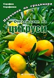 Наръчник на градинаря -  Отглеждане на цитруси - Серафим Серафимов - книга