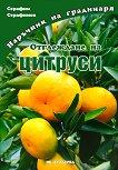 Наръчник на градинаря -  Отглеждане на цитруси - Серафим Серафимов -