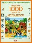 Първите 1000 думи на Испански - книга