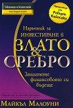 Наръчник за инвестиране в злато и сребро - Майкъл Малоуни - книга