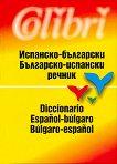 Испанско-български/Българо-испански речник - Венцеслав Николов -