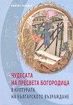 Чудесата на Пресвета Богородица в културата на българското Възраждане - Иванка Гергова -