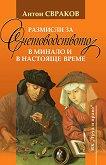 Размисли за счетоводството в минало и в настояще време - Антон Свраков - книга