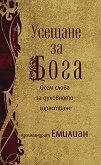 Усещане за Бога - Архимандрит Емилиан - книга