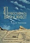 Православната вяра и живот - Стоян Чиликов - книга