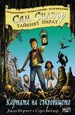 Сам Силвър тайният пират: Картата на съкровището - Джан Бърчет, Сара Воглър -