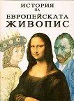 История на европейската живопис - Джулиет Хезълуд -