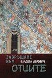 Завръщане към отците - Владета Йеротич - книга