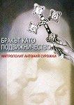 Бракът като подвижничество - Митрополит Антоний Сурожки - книга