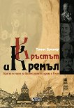 Кръстът и Кремъл - Томас Бремер - книга