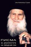 Писма за длъжностите на свещения сан - Отец Александър Стурдза -