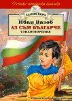 Аз съм българче - Иван Вазов - детска книга