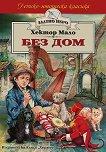 Без дом - Хектор Мало - книга