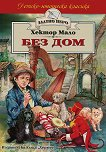 Без дом - Хектор Мало -