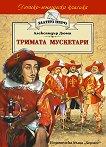Тримата мускетари - книга
