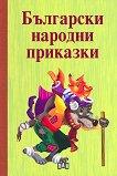 Български народни приказки - Цанко Лалев -