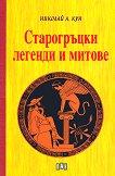 Старогръцки легенди и митове - Николай А. Кун -