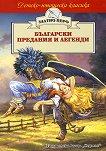 Български предания и легенди - книга