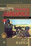 """Непознатата операция """"Барбароса"""" - книга 2 - Паул Карел -"""