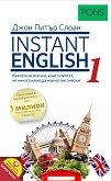 Instant English - част 1: Самоучител + видеоклипове - Джон Питър Слоан - учебник
