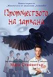 Момчетата от академия Алионби - книга 1: Пророчеството на гарвана - Маги Стийвотър - книга