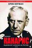 Адмирал Канарис - върховният шпионин на Хитлер - Ерик Кержан -