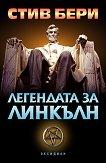 Легендата за Линкълн - Стив Бери -