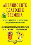 Английските глаголни времена - Артур Стефан Аракелян, Нели Стефанова - книга