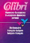 Френско-български / Българско-френски речник -