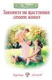 Законите на щастливия семеен живот - книга 2 - Олег Торсунов -